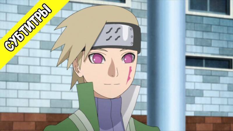 Субтитры Boruto Naruto Next Generations 25 Боруто Следующее поколение Наруто 25 серия Русские субтитры