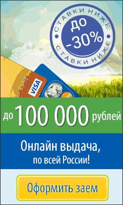 http://bit.ly/Online_Zaimy ВЫДАНО 507000 займов за 4 года  ☑ Онлайн