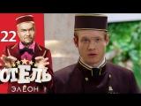 Отель Элеон - Серия 1 Сезон 2 (комедийный сериал HD)