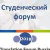 TFR 2018 Студенческий форум