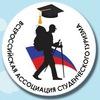 Ассоциация студенческих турклубов России