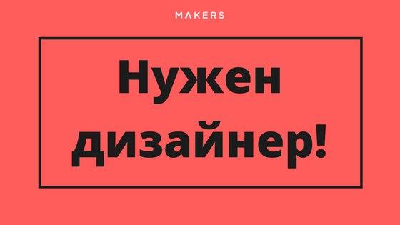 Даже если ты не дизайнер - прочитай до конца🔥Ищем крутого дизайнера
