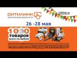 Ситилинк в Тюмени - 1 год! Празднуем день рождения!