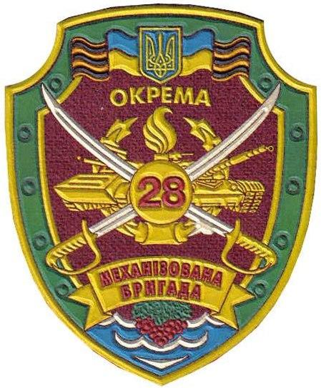 28-я механизированная бригада ВСУ в боях на Донбассе