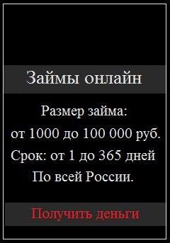 http://bit.ly/zaimy_kruglosutochno БЕСПЛАТНЫЕ Круглосуточные онлайн за