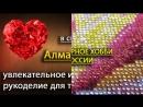 Алмазная вышивка готовые работы мозаики