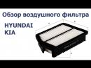 Обзор воздушного автомобильного фильтра для HYUNDAI и KIA NORDFIL AN1030