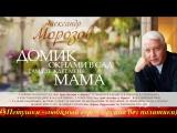 Александр Морозов - Домик Окнами в Сад