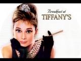 Завтрак у Тиффани (1961)