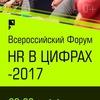HR в цифрах | HR аналитика, кейсы и практики