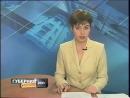 Губерния Барс ТВ 2003 Протест предпринимателей Ивановского торгового комплекса Уголовное дело против Татьяны Гейстер