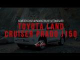 Комплексная шумоизоляция Toyota LC Prado 150