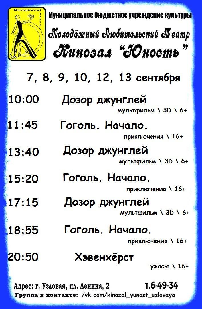 """Расписание кинозала """" Юность """" с 7 по 13 сентября. (11 сентября выходной)"""
