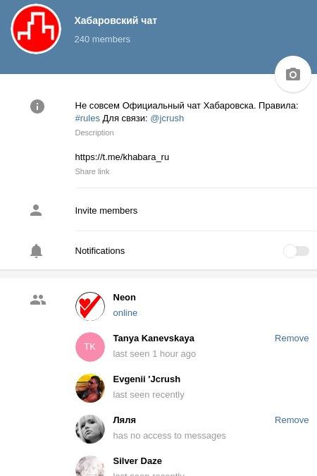 Читать город Хабаровск теперь можно и в Telegram