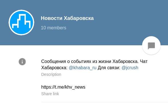 Новости Хабаровска в Telegram