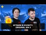 Фогеймер-стрим. Дима Злотницкий и Антон Белый играют в Divinity: Original Sin 2