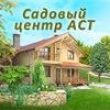 Садовый центр и питомник растений АСТ