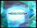 Новости REN-TV, 1999 - 2000