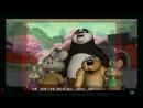Кунг-фу Панда:Удивительные легенды Создание