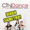 Танцы в Минске| CityDance