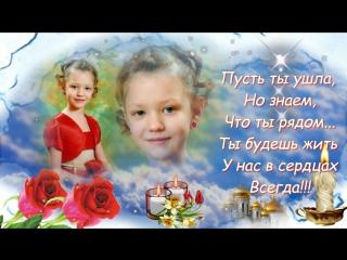 Светлой памяти доченьки Елизаветы... ( на заказ slaydshou81@mail.ru)