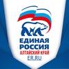 «Единая Россия» Алтайский край