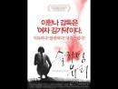 Спящая красавица - Sleeping Beauty 2008 Ю.Корея