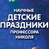 Научное шоу профессора Николя в Воронеже