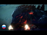 Годзилла: Планета монстра | Godzilla: Kaijuu Wakusei — трейлер (русские субтитры)