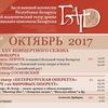Брестский академический театр драмы