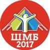 Школа Молодого Бауманца 2017 (ШМБ-2017)