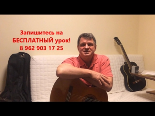БЕСПЛАТНЫЙ урок гитары в Зеленограде!