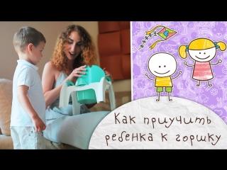 Личный опыт: как приучить ребенка к горшку [Супермамы]