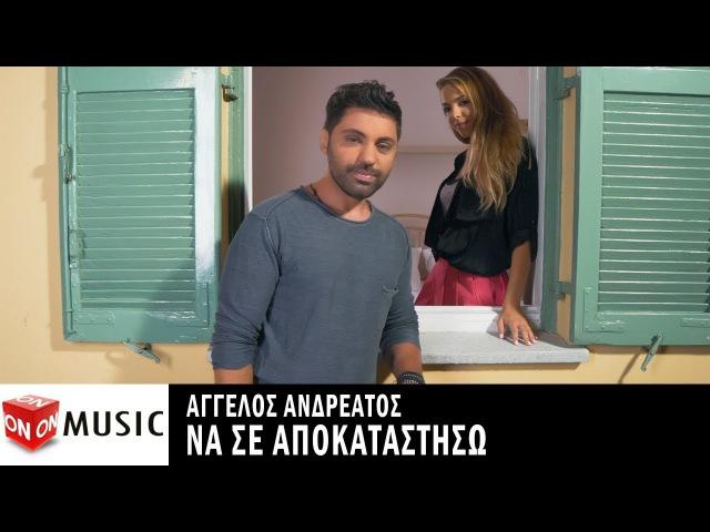 Άγγελος Ανδρεάτος - Να Σε Αποκαταστήσω   Aggelos Andreatos - Na Se Apokatastiso -Official Video Clip