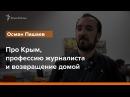 Осман Пашаев про Крым, профессию журналиста и возвращение домой – Радио Крым.Ре ...