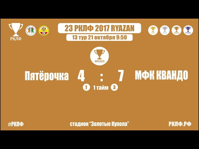 23 РКЛФ Бронзовый Кубок Пятёрочка-МФК КВАНДО 4:7