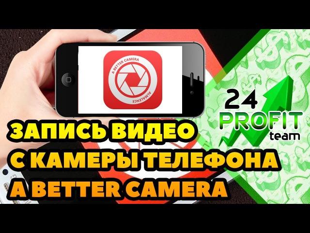 Лучшая программа для записи видео с камеры телефона A Better Camera Android