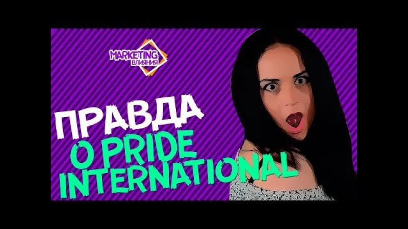 Какой Бизнес с Pride International на самом деле. Шокирующая правда.