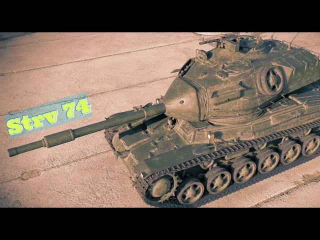 Strv 74 Wot Vine