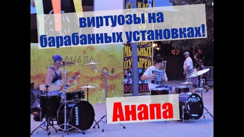Анапа. Виртуозы на барабанных установках. Июль 2017г.