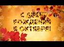 С Днем рождения в октябре Очень красивая видео открытка Видео поздравление