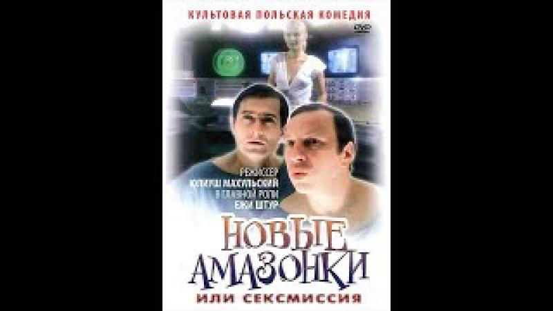 Новые Амазонки (1983) (Seksmisja) Полная версия