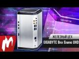 Секрет маленького компьютера – GIGABYTE BRIX Gaming UHD – Железный цех – Игромания