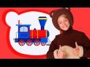 ЧУХ ЧУХ - ТРИ МЕДВЕДЯ - Развивающая песня мультик для детей малышей про поезд как говорят животные