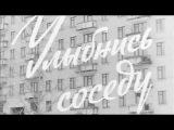 Улыбнись соседу (1968) Музыкальная кинокомедия