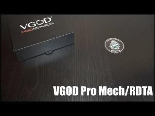 VGOD pro mech (Clone)   добрый клон