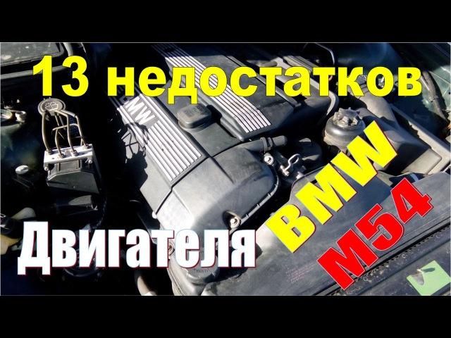 Советы моториста БМВ. Серия 1 - ВСЕ 13 проблем двигателя BMW M54. Как не попасть на КАПИТАЛКУ