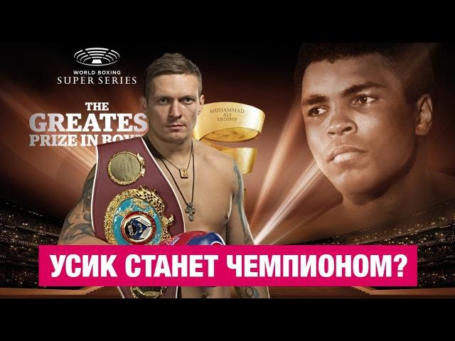 Кто фаворит во Всемирной суперсерии, обзор и прогнозы главного объединительного события в проф. боксе!