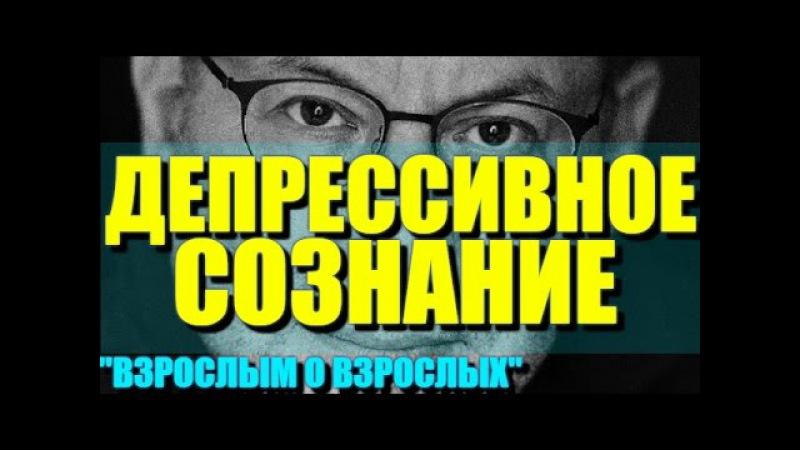 Михаил Лабковский - Депрессивное сознание!