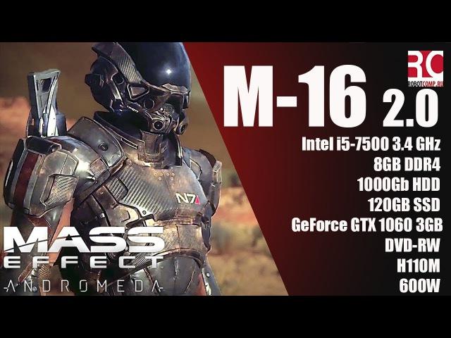 Тест компьютера M-16 2.0 в игре Mass Effect Andromeda